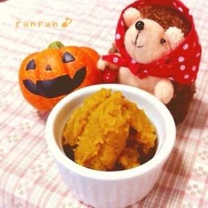 乳製品不使用☆かぼちゃフィリング(ペースト)