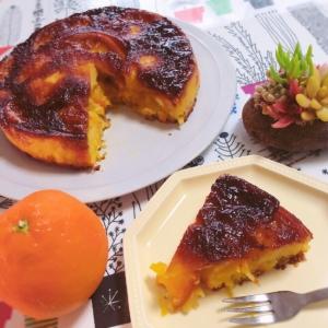 オレンジコンフィで簡単キャラメルオレンジケーキ