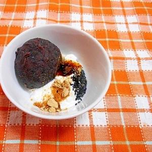 おはぎと黒糖黒ごまきな粉ヨーグルト