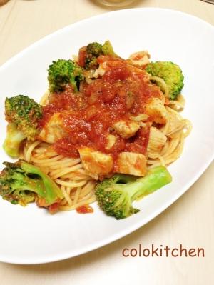 ブロッコリーと鶏胸肉のトマトソースパスタ