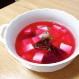 豆腐とビーツのコンソメスープ