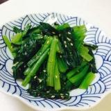 小松菜のお浸し 鉄分補給