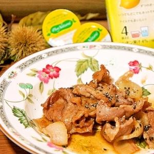 ジンジャーレモンde豚肉のサッパリ炒め