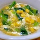 小松菜と卵のコーンスープ