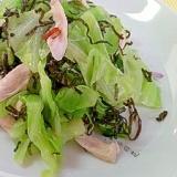 鶏ささみとキャベツの塩昆布サラダ