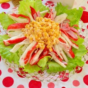 色合いが綺麗♪かにかまと☆コーンマヨのサラダ