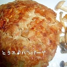 ヘルシー&ジューシー♪豆腐ハンバーグ