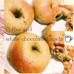 もちもち♡コーヒーとホワイトチョコのベーグル