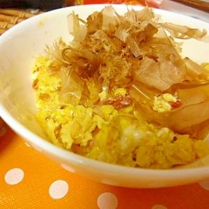 梅干入り炒り卵 たっぷりかつおぶし