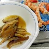 しいたけの甘辛煮 巻き寿司用 恵方巻き