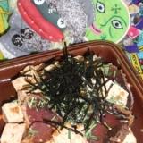 カツオと豆腐のピリ辛和え