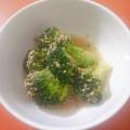 簡単副菜!ブロッコリーの白ごま和え