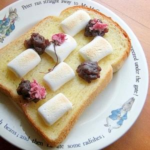 春っぽい餡トースト♪(マシュマロもコラーゲン❤)