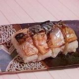 家で作れる!!簡単!焼き鯖寿司☆