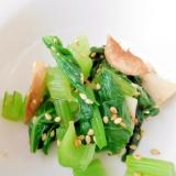 青菜、エリンギの胡麻和え