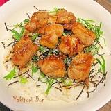 ★☆生姜焼きのタレで焼き鳥丼♪★☆
