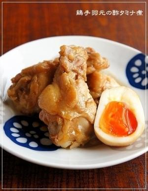 夏バテ対策!鶏手羽元の酢タミナ煮