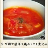 圧力鍋で簡単*鶏肉のトマト煮込み