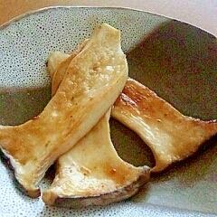 エリンギのバターソテー