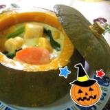 かぼちゃのニョッキと野菜たっぷりパンプキンシチュー