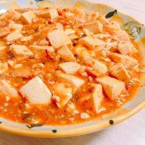豆鼓(トウチ)で本格的!麻婆豆腐