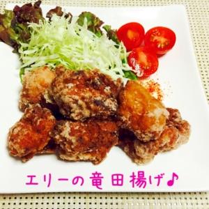 サクサクジューシィ♪鶏の竜田揚げ。
