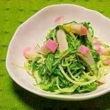 水菜と蒲鉾のワサビマヨ和え