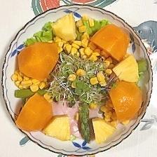 ロースハム、スイートコーン、柿、パインのサラダ