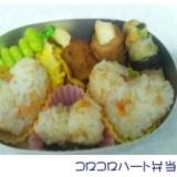 コロコロ幸せ★ハート弁当