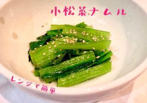 レンジで簡単♡即席 小松菜ナムル