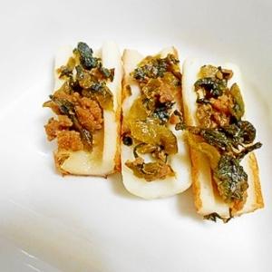 高菜とそぼろの 竹輪ボート