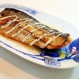 醬油/清見オレンジ/マヨで 塩サバのグリル焼き