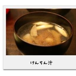 ホッとする味「 けんちん汁 」★