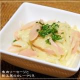 簡単おつまみ@魚肉ソーセージと新玉葱のカレーマリネ