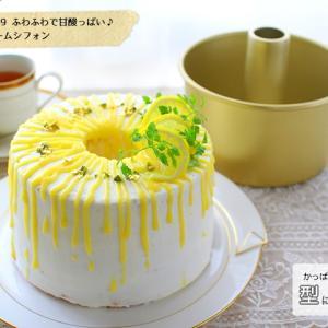 レモンクリームシフォン【No.459】