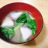 赤かぶと小松菜の味噌汁