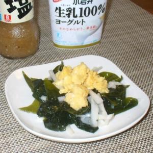 ワカメと卵のサラダ♪うま塩ヨーグルトドレッシング