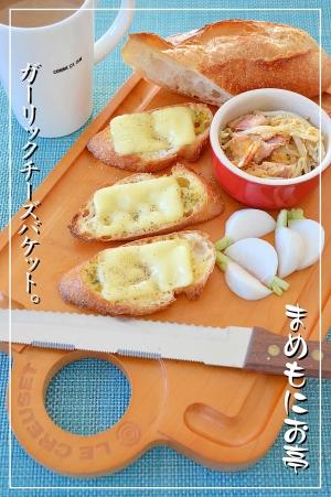 マーガリンで簡単!ガーリックバター☆チーズバケット