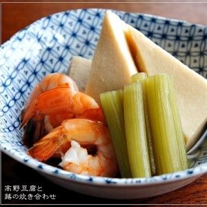 我が家のおもてなし一品@高野豆腐と蕗の炊き合わせ