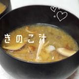 【椎茸、なめこ、舞茸】3種のきのこ汁