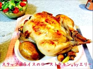 クリスマスは鶏の丸焼き♡