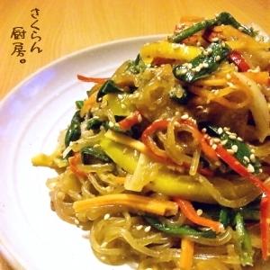 野菜チャプチェ