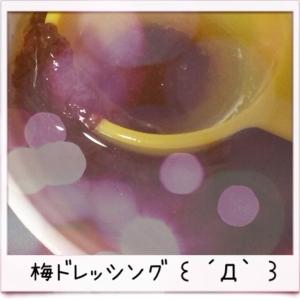 梅ドレッシング(♡´∀`♡)