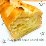 ♡簡単しっとり!りんごのパウンドケーキ♡