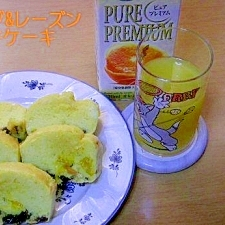 オレンジ&レーズンのパウンドケーキ