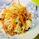 柚子風味☆ネギおろし納豆