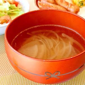 大根と玉ねぎのコンソメスープ