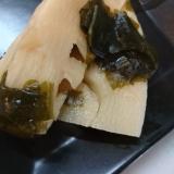 簡単☆タケノコとワカメの煮物
