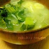 青高菜・たまねぎ・ねぎの味噌汁