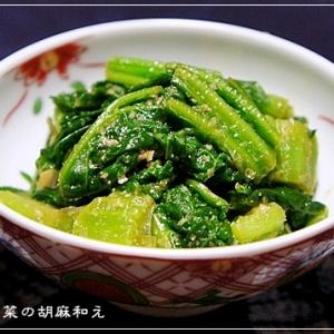 博多の郷土料理 かつお菜のゴマ和え